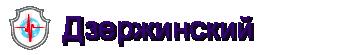 Пройти полиграф/детектор лжи - в Дзержинском