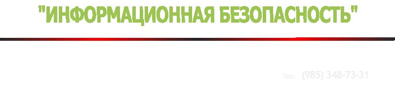 Пройти полиграф/детектор лжи в Москве