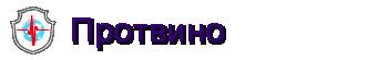 Пройти полиграф/детектор лжи - в Протвино